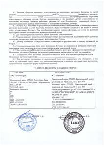 Договор_1324_подписанный-6.jpg