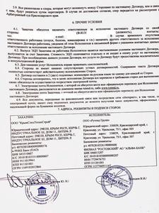 Inkedкрымспецтеплострой_LI.jpg