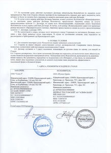 Союз-5.jpg
