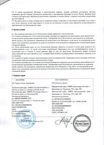 Договор_Торосян.jpg