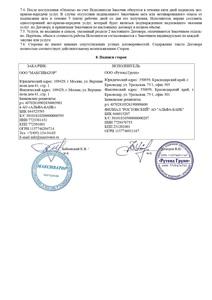 Договор_ООО__Максиватор__№558_20_от_09.07.2020_page-0001.jpg