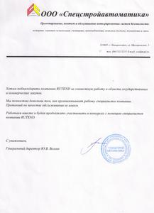 Отзыв_ООО_Спецстройавтоматика_г.jpg