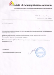 Спецстройавтоматика_отзыв.jpg