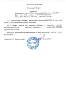 отзыв_Кавказ_Строй_page-0001.jpg